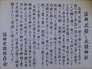 呉服神社の御縁起