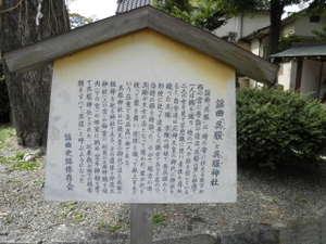 呉服神社と謡曲の由来