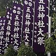 五社神社大祭ののぼり